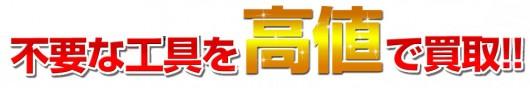 main_kaitori.pngmain_kaitori